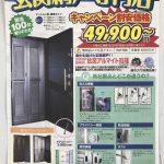 玄関網戸 製造100台限りの為キャンペーン割安価格! 残り僅か 夏の定番商品のチラシ