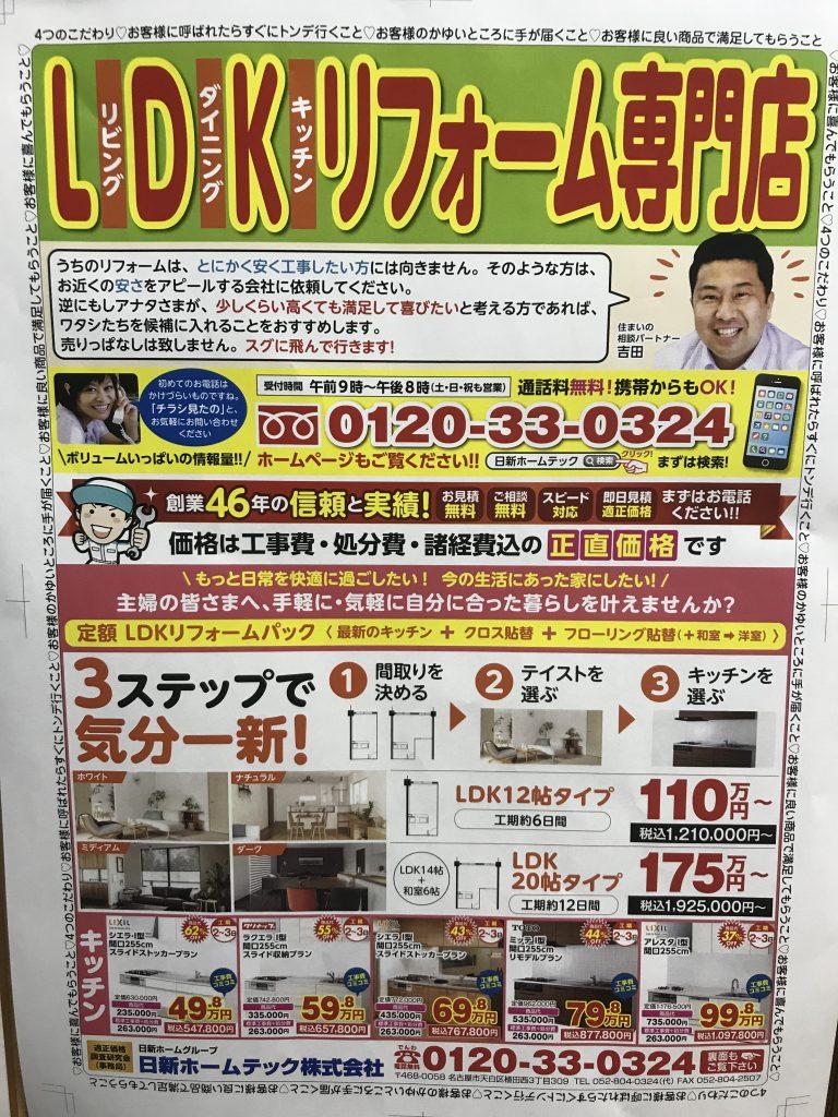 定額LDKリフォームパック(最新のキッチン+クロス貼替+フローリング貼替)